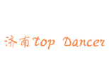 济南Top Dancer
