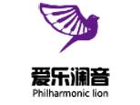 爱乐澜音钢琴艺术培训中心