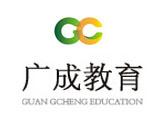 长沙广成教育