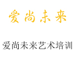 临沂爱尚未来艺术培训logo