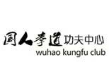 北京国人拳道功夫会馆