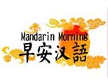 上海早安汉语logo