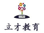 北京立才教育