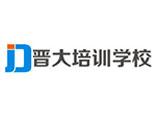 长沙市晋大职业培训学校