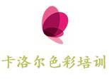 沈阳卡洛尔时尚教育集团