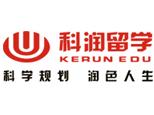 北京科润留学