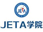 郑多燕JETA教练学院logo