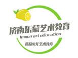 济南乐蒙艺术教育