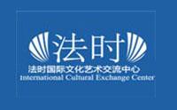 北京法时国际艺术交流中心