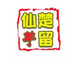 重庆楚留仙芋职业技术教育