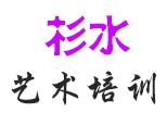 北京杉水艺术培训