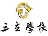 陕西三立职业技术培训学校