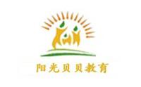 北京阳光贝贝教育