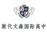 上海斯代文森国际高中