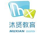 北京沐贤教育