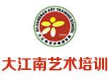 长沙大江南艺术培训学校