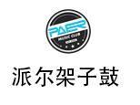 北京派尔架子鼓教室