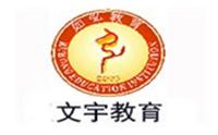 武汉文宇教育