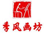 濟南季風畫坊logo