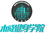 长沙木威健身学院