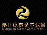 濟南秦川紋繡藝術教育logo