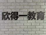 青岛欣得一教育