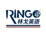 上海林戈英语logo