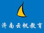 济南云帆教育培训学校