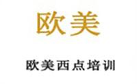 上海欧美西点培训logo