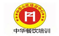 深圳中华餐饮培训