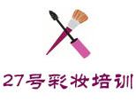 上海27号彩妆培训