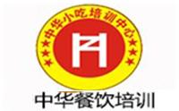 长沙中华餐饮培训