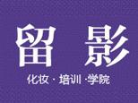 苏州留影化妆培训
