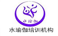 天津水瑜伽教育