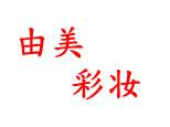 宁波由美彩妆学院