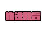 上海协进教育