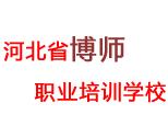 河北省博师职业培训学校