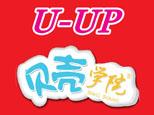济南U-UP贝壳学院