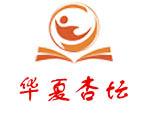 北京华夏杏坛医学培训