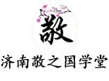 济南敬之国学堂