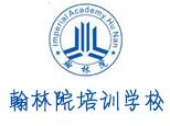 长沙翰林院培训学校