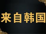 韓奢半永久化妝培訓logo