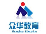 濟南眾華教育logo