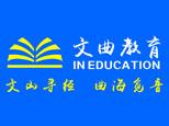 武汉文曲教育