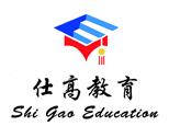 济南仕高教育