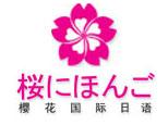石家庄樱花日语