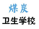 山东煤炭卫生学校(济南)