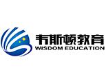 长沙韦斯顿教育