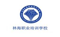 青岛林海职业培训学校