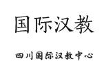 四川国际汉教中心